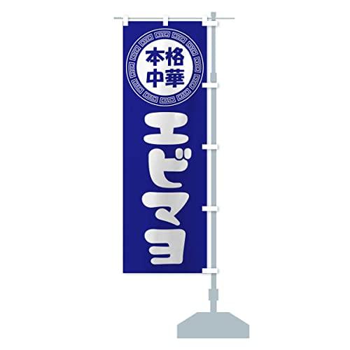 エビマヨ・マヨネーズ・中華料理 のぼり旗 サイズ選べます(ショート60x150cm 右チチ)