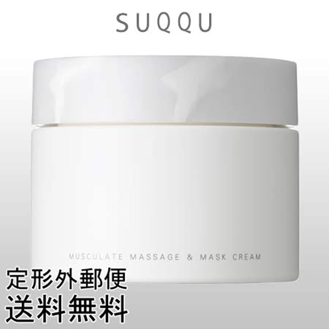 ブランド名進化するハムSUQQU スック マスキュレイト マッサージ&マスク クリーム 200g