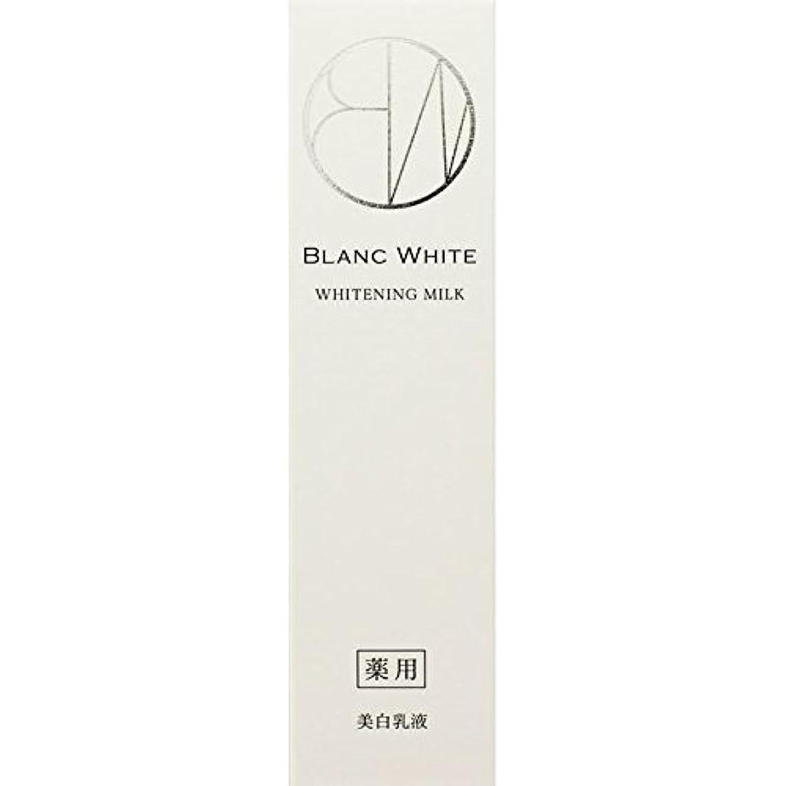 同一の謙虚悲劇的なブランホワイト ホワイトニングミルク 125ml (医薬部外品)