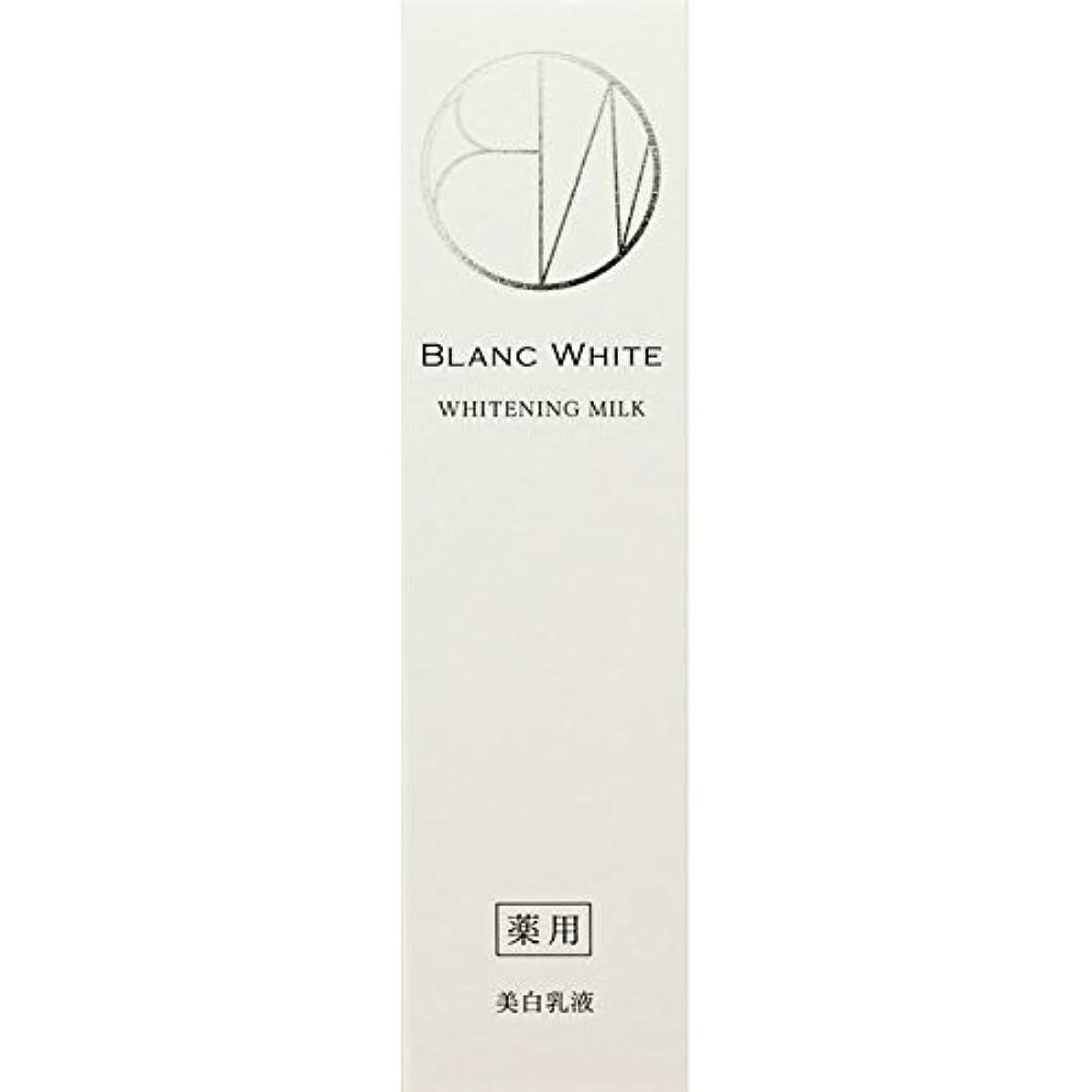 過度に暗い屈辱するブランホワイト ホワイトニングミルク 125ml (医薬部外品)