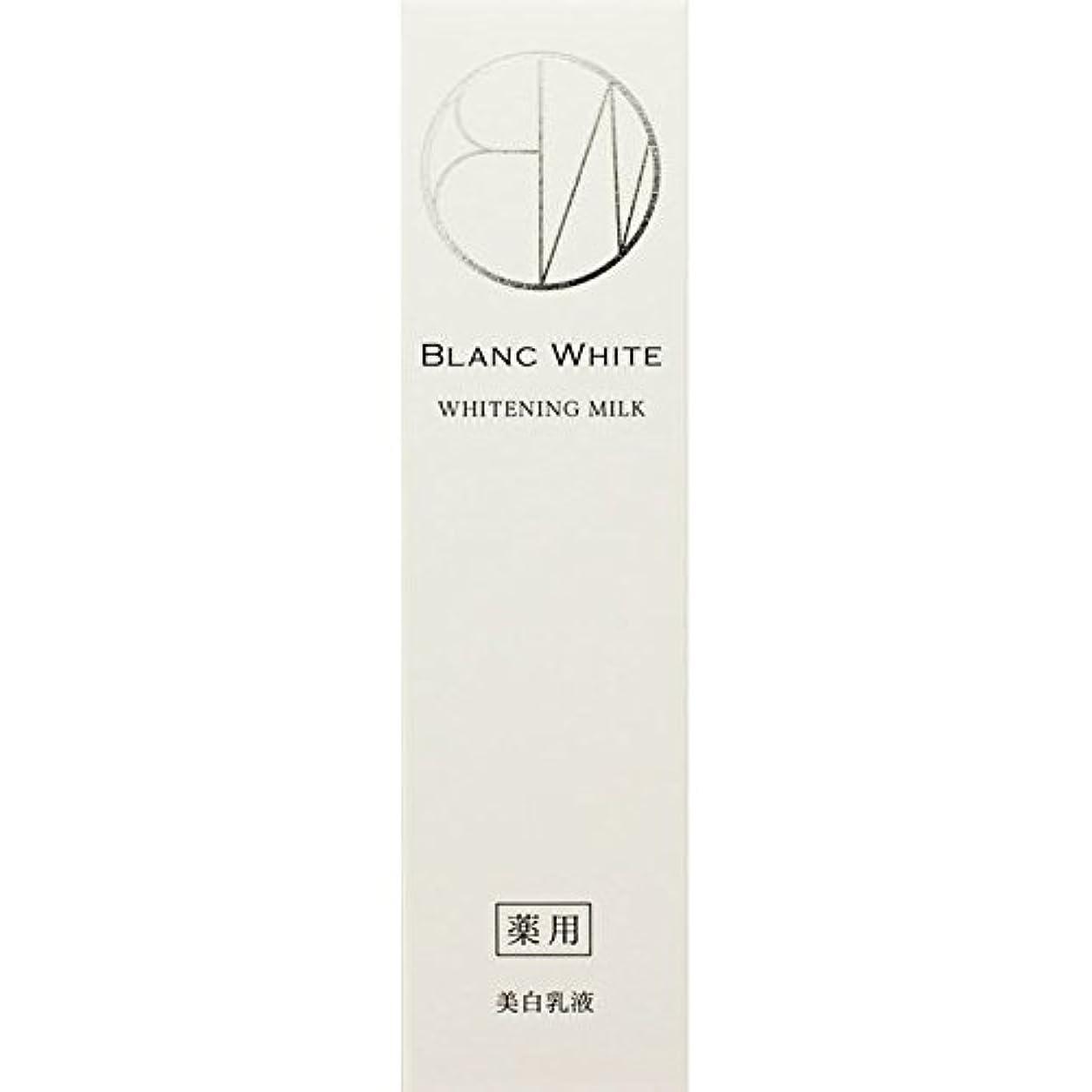 雑多な洞察力のある煙突ブランホワイト ホワイトニングミルク 125ml (医薬部外品)