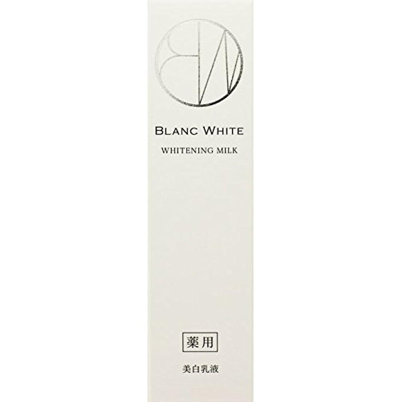 絵残酷部屋を掃除するブランホワイト ホワイトニングミルク 125ml (医薬部外品)