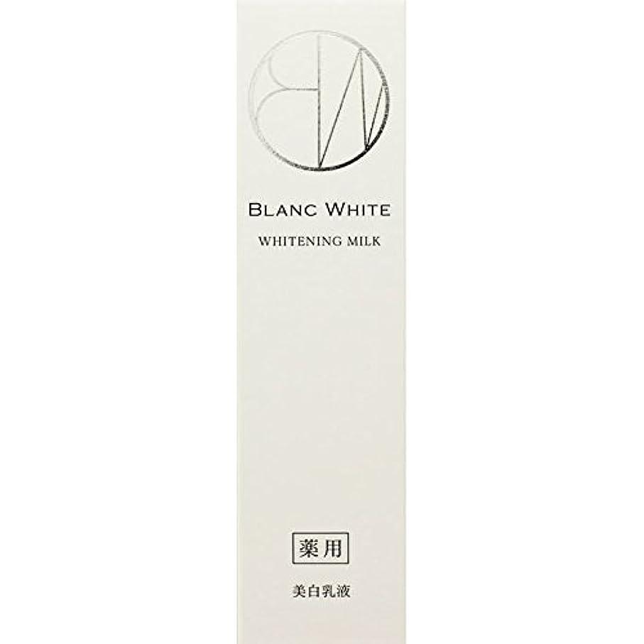 集中的な常習的誰ブランホワイト ホワイトニングミルク 125ml (医薬部外品)