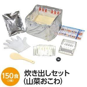 尾西食品 アルファ米炊出しセット (山菜おこわ150食分) 常温保存 日本製