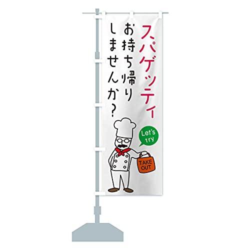 スパゲッティ・お持ち帰り・洋食 のぼり旗 サイズ選べます(スリム45x180cm 左チチ)