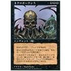 マジックザギャザリング MTG 黒 日本語版 ネクロポーテンス/Necropotence 5ED-182 レア