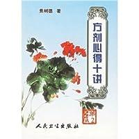 方剤心得十講〔第2版〕(中国語)