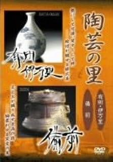 陶芸の里 DVD 有田・伊万里/備前