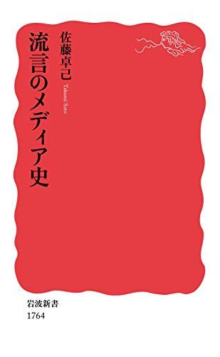 流言のメディア史 (岩波新書)