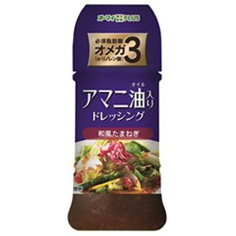不機嫌そうな宗教宗教日本製粉 オーマイプラス アマニ油入りドレッシング 和風たまねぎ 150ml×12本入×(2ケース)