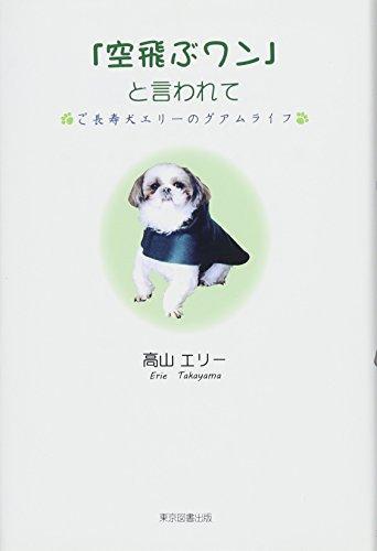 「空飛ぶワン」と言われて-ご長寿犬エリーのグアムライフの詳細を見る