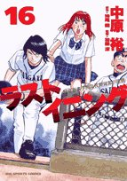 16 Rasutoiningu - Counterattack of private color Pearl Academy High School baseball team (Big Comics) (2008) ISBN: 4091817084 [Japanese Import]