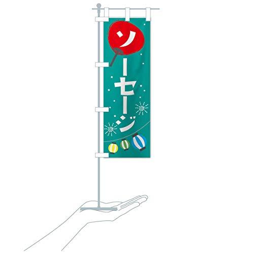 卓上ミニソーセージ のぼり旗 サイズ選べます(卓上ミニのぼり10x30cm 立て台付き)