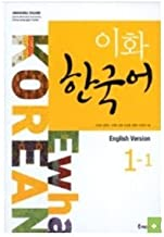 Ewha Korean 1-1 : English version by ewha womens university