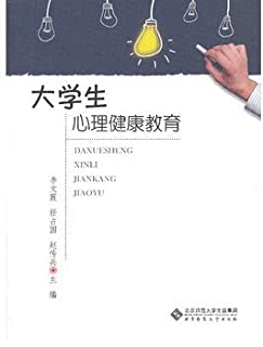 Mental Health Education(Chinese Edition)