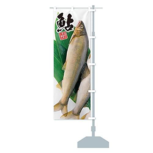 鮎/アユ のぼり旗 サイズ選べます(スリム45x180cm 右チチ)