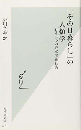 「その日暮らし」の人類学 もう一つの資本主義経済 (光文社新書)