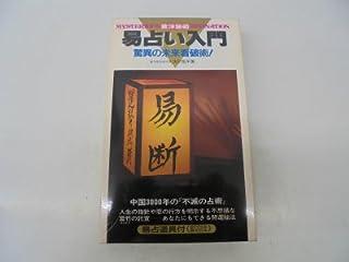 東洋秘術 易占い入門 (サラ・ブックス)