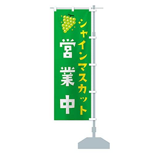 シャインマスカット営業中 のぼり旗 チチ選べます(レギュラー60x180cm 右チチ)