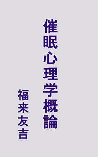 Introduction to hypnotic psychology: Published in 1905 (Japanese Edition)