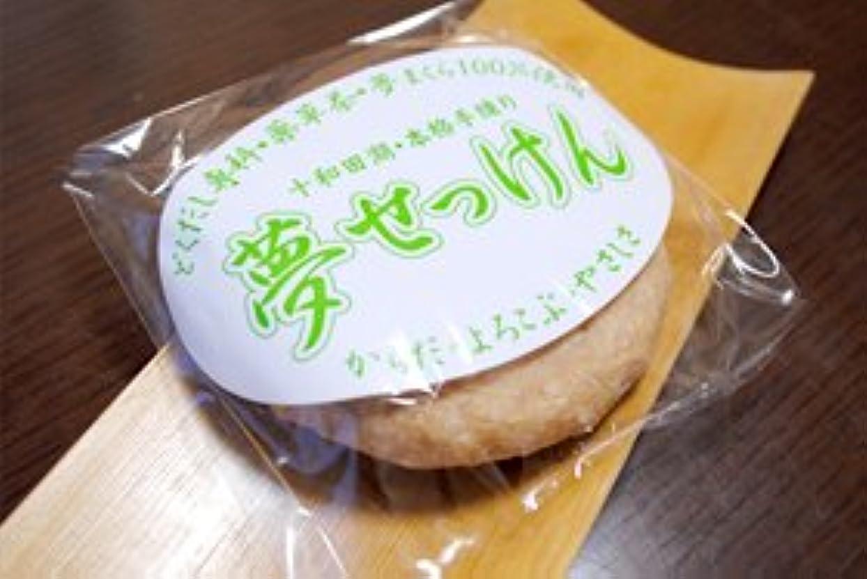 プログラム緑外交問題十和田のめぐみ 薬草 夢せっけん