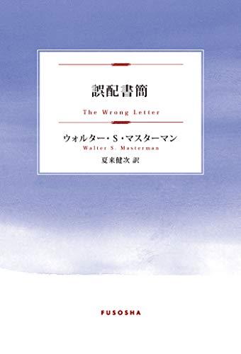 誤配書簡 (扶桑社BOOKS)
