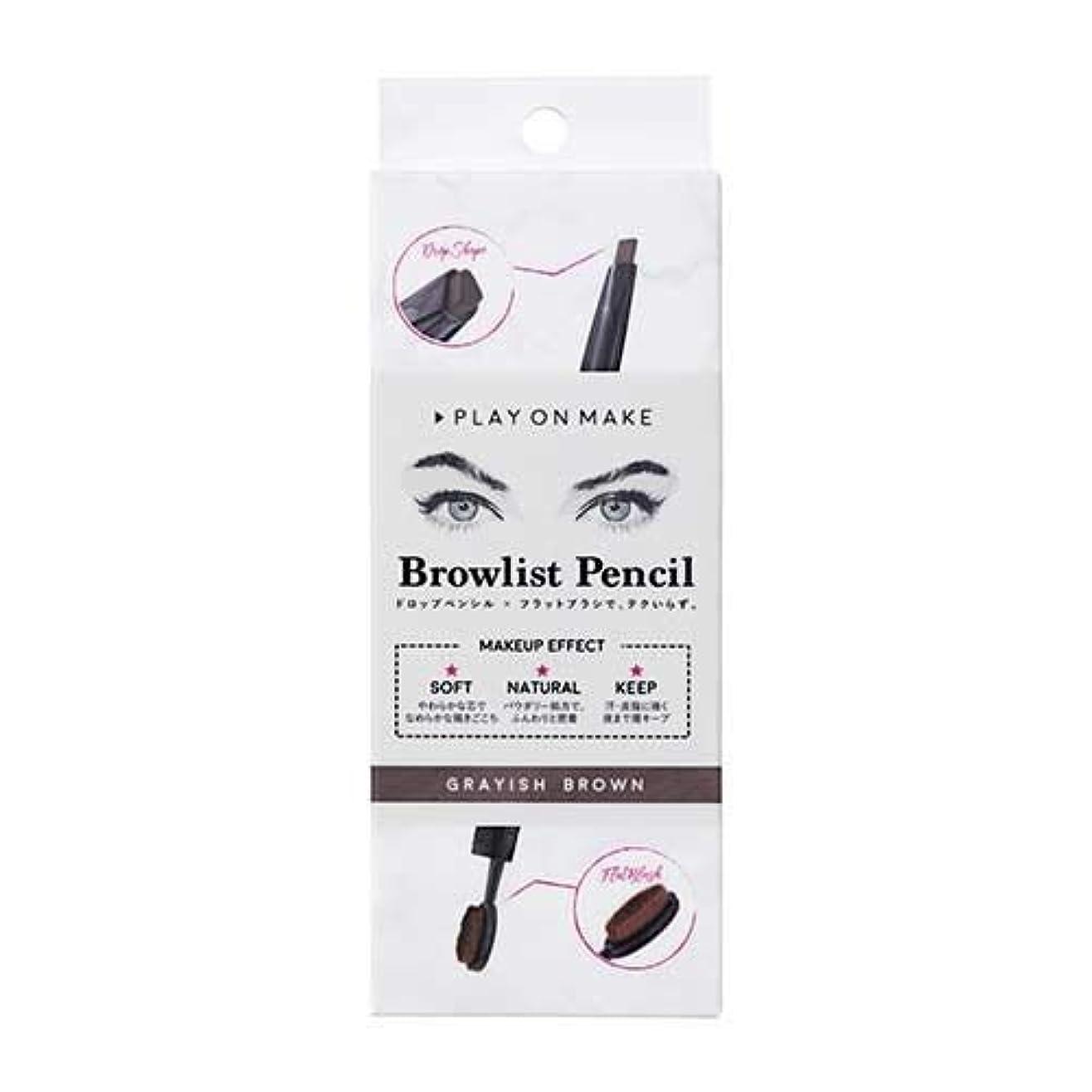 ましいアルコール未来PLAYONMAKE(プレイオンメイク) Browlist Pencil アイブロウ PM-0040 グレイッシュブラウン 3.2g