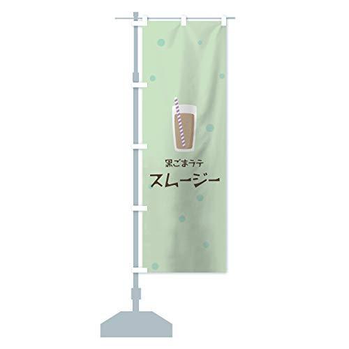 黒ごまラテスムージー のぼり旗 サイズ選べます(ジャンボ90x270cm 左チチ)