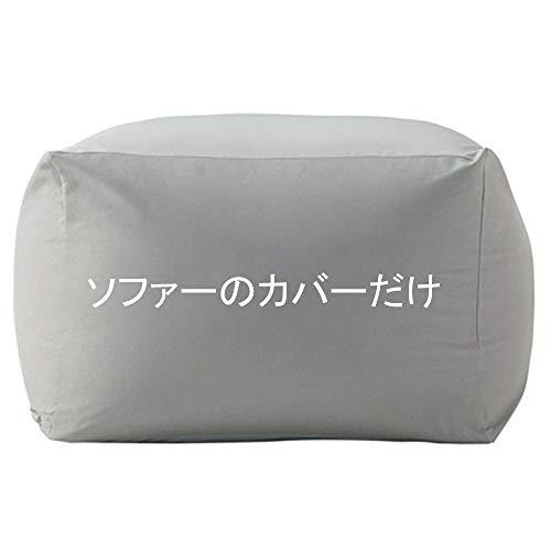 ビーズクッションソファーカバー ソファーカバ 無地 コットン 65x65x43cm (M, グレー)
