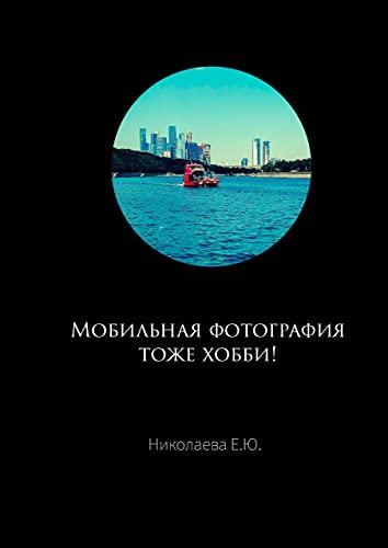 Мобильная фотография тоже хобби! (Russian Edition)