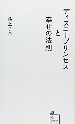 ディズニープリンセスと幸せの法則 (星海社新書)