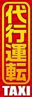 のぼり旗スタジオ のぼり旗 代行運転001 通常サイズ H1800mm×W600mm