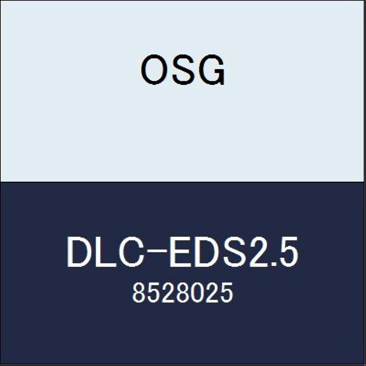 嵐ベリ確立OSG エンドミル DLC-EDS2.5 商品番号 8528025
