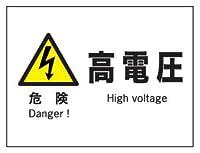 産業安全標識 F4 危険高電圧 225×300mm