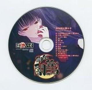 御伽話は闇の中 Sound Track 予約特典CD