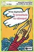 Paperback to geitonopoulo tou kalokairiou Book