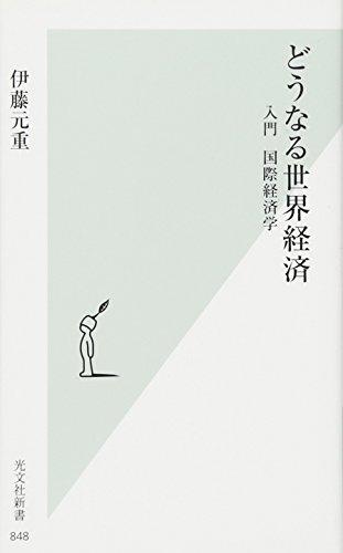 どうなる世界経済 入門 国際経済学 (光文社新書)