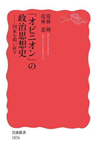 「オピニオン」の政治思想史: 国家を問い直す (岩波新書 新赤版 1876)