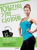 10 Ilganeui Gijeock Diet (Korean Edition)