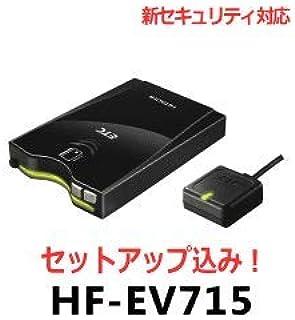 日立オートパーツ&サービス・ETC車載器・HF-EV715・【セットアップ込み】音声案内タイプアンテナ分離型《四輪車専用》新セキュリティ対応※HF-EV007の後継機