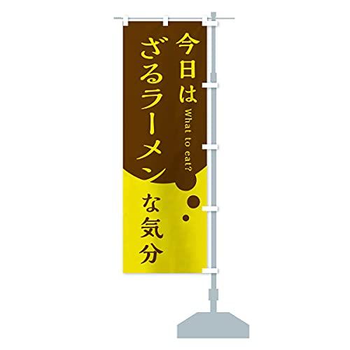 ざるラーメン のぼり旗 サイズ選べます(ハーフ30x90cm 右チチ)