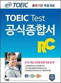 ETS新TOEICの公式総合でRCリーディング出題機関独占公開 新形式問題対応