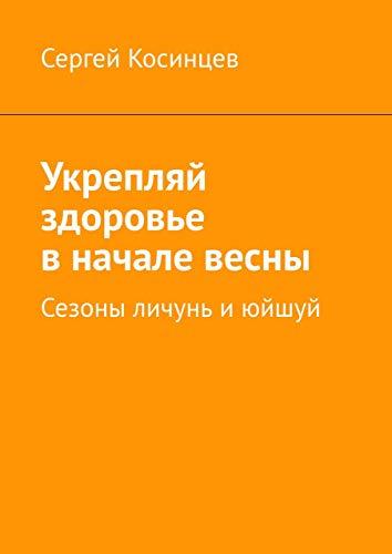 Укрепляй здоровье вначале весны: Сезоны личунь и юйшуй (Russian Edition)