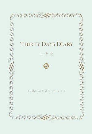 THIRTY DAYS DIARY 三十記(みそき)―30歳になるまでにすることの詳細を見る