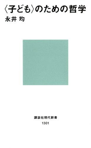〈子ども〉のための哲学 (講談社現代新書)