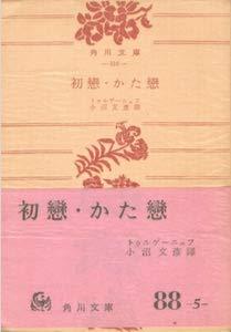 初恋―かた恋 (角川文庫)