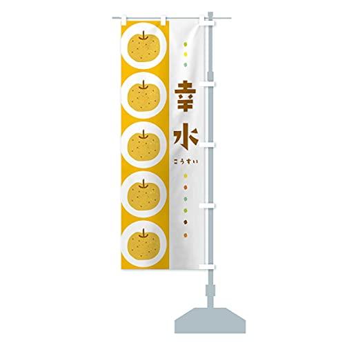 幸水・梨・なし のぼり旗 サイズ選べます(ハーフ30x90cm 右チチ)