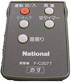 Panasonic 扇風機用リモコン(チタングレー) FFE281H154