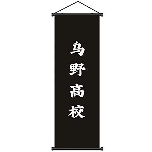 Sweet&rro17 Haikyuu Rollbild Kakemono Wallscroll 30 x 90 cm, Anime Poster Wandbild Zimmer Deko Wand für Wohnzimmer Schlafzimmer(Karasuno High)