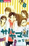 サルヤマっ! 8 (8) (フラワーコミックス)